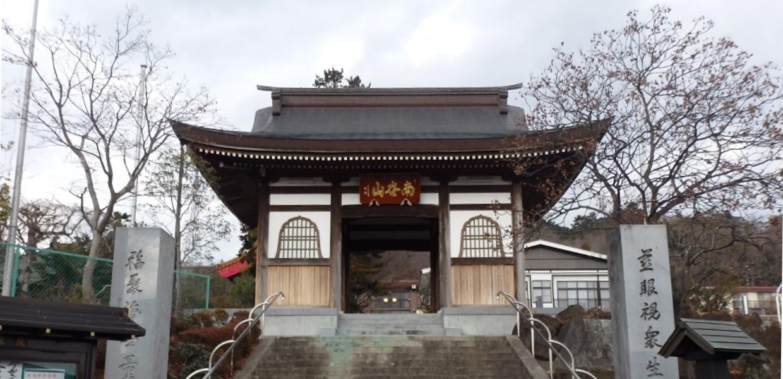 南谷山福聚院