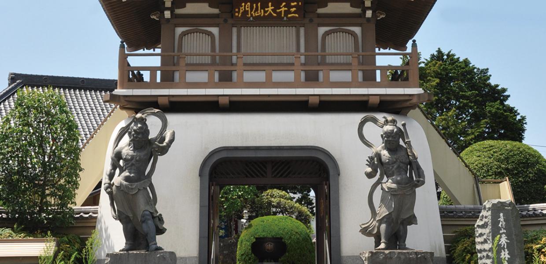 喜伝山秀林寺